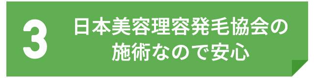 3.日本美容理容発毛協会の施術なの安心