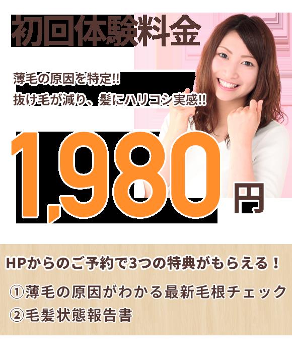 初回限定料金1,980円