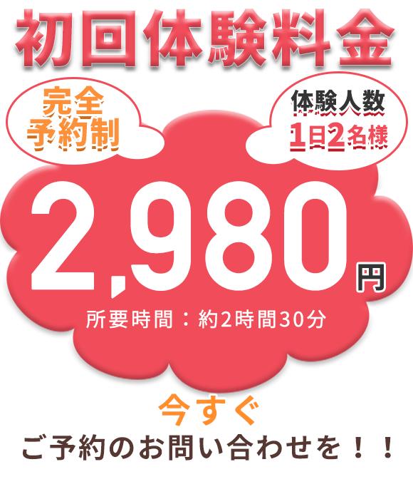 初回体験料金4980円