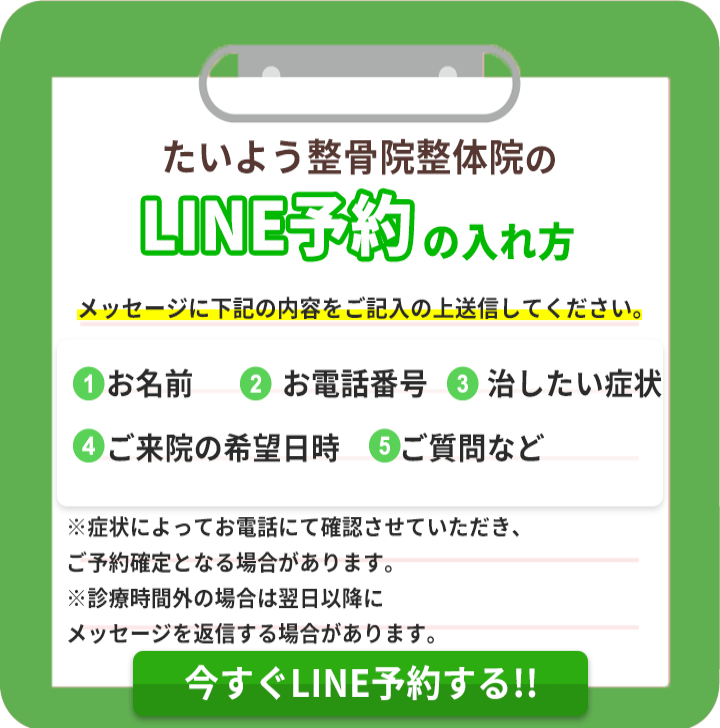 LINE予約のお願い